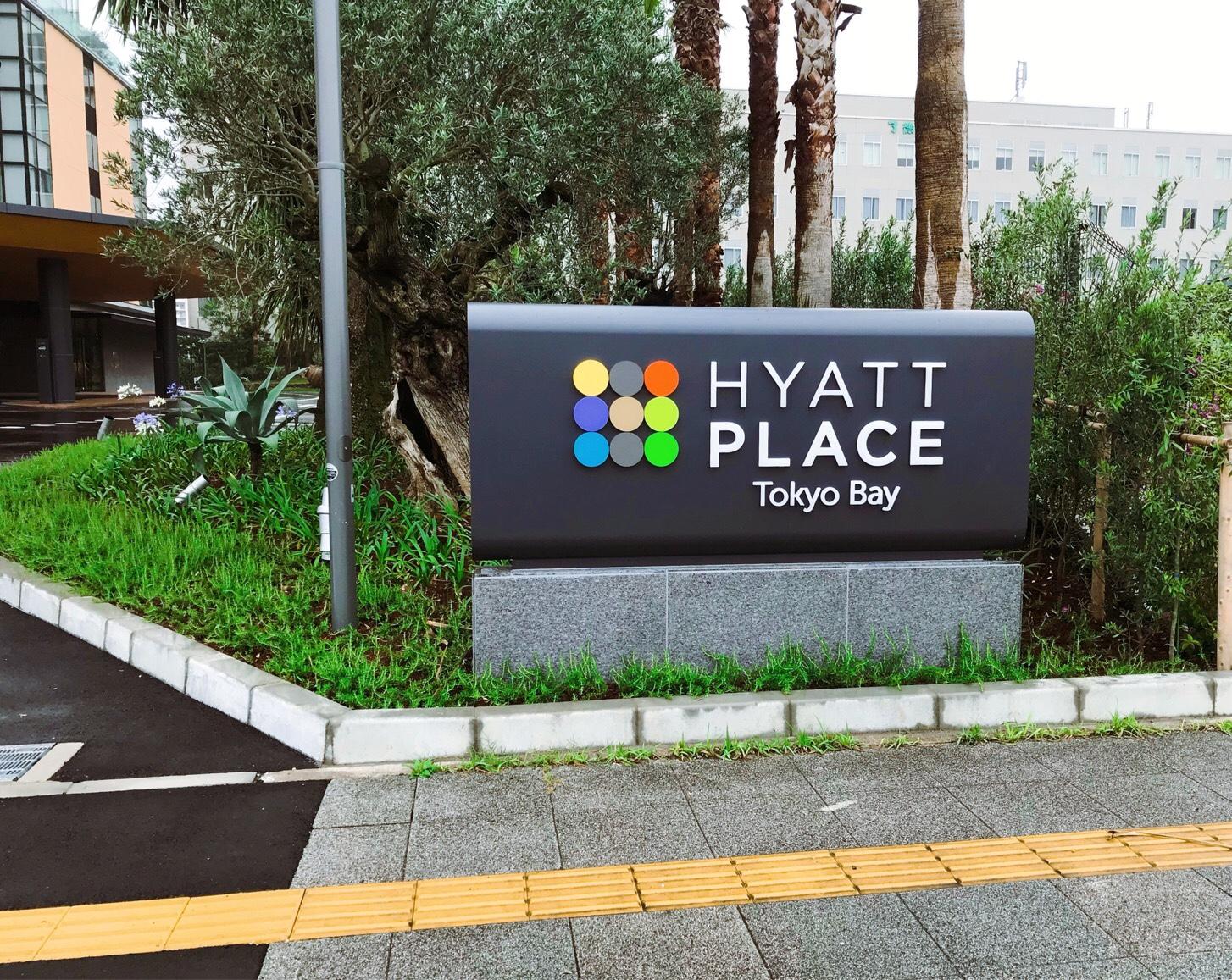 日本初進出!ハイアットプレイス 東京ベイ(HYATT PLACE Tokyo Bay)に泊まってみた時の記録。2019年7月。